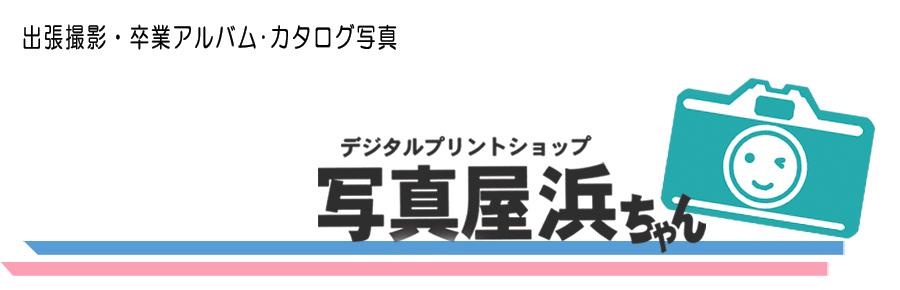 春日井市 高蔵寺駅前 写真屋 浜ちゃん
